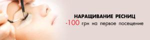 Акция в салоне красоты Киев