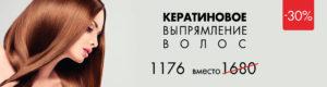 Акции и скидки в салоне красоты в Киеве, выгодные предложения для всех посетителей салона красоты