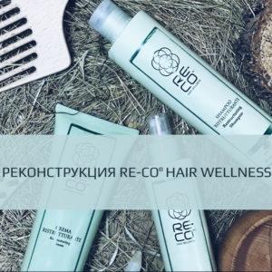 Реконструкция волос RE-CO Green Light