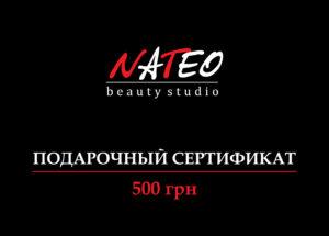 подарочные сертификаты салона красоты NATEO можно купить в салоне красоты или заказать онлайн